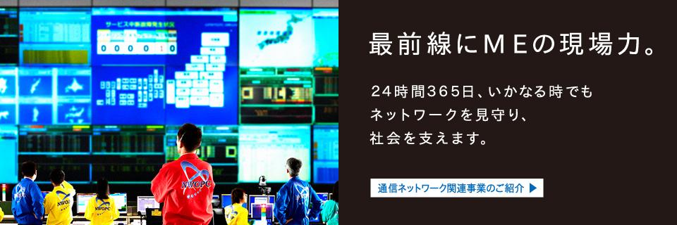 NTT-ME