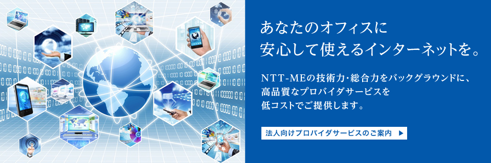 NTT-ME   ネットワーク総合エンジニアリング企業